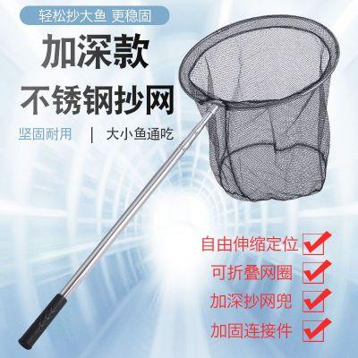不銹鋼抄網竿撈魚網伸縮桿釣魚撈網抄魚竿操網可折疊網兜漁具用品 莎丞