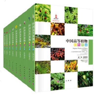 正版现货  中国高等植物彩色图鉴 王文采,刘冰 9787030493057 科学出版社有限责任公司  定价:4200