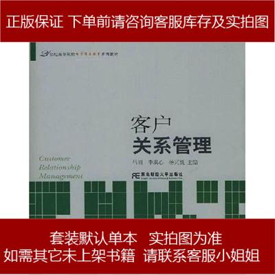 客戶關系管理 馬剛 /李洪心 /楊興凱 東北財經大學出版社 9787811223040