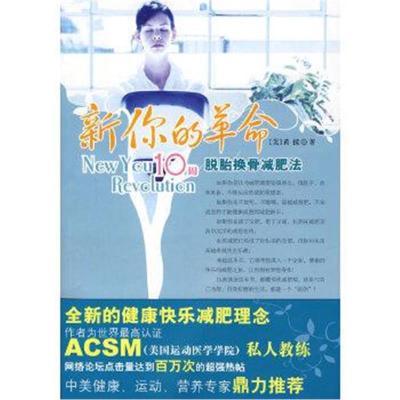 正版書籍 新你的:10周脫胎換骨法 9787201059181 天津人民出版社