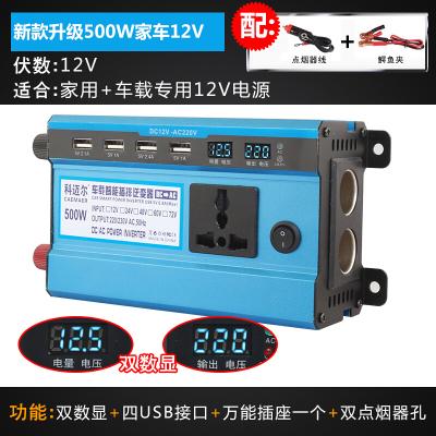 科邁爾車載逆變器12V24V48V轉220V家用500W1600W3000W電源轉換器 加強雙數顯500W-12V