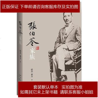 张伯苓家族 侯杰 /秦方 新星出版社 9787513327015