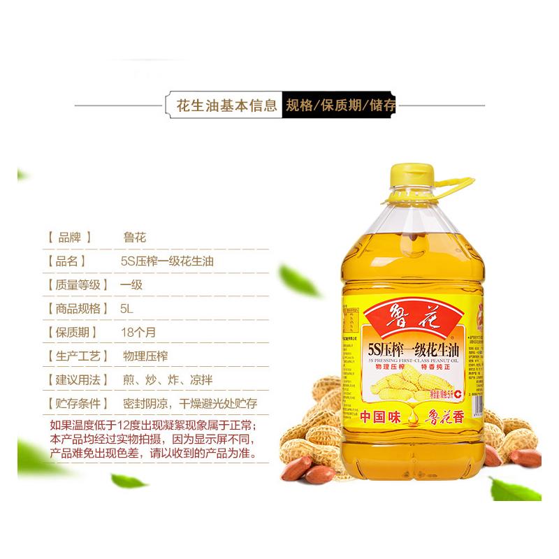 鲁花 5S 压榨一级花生油 食用油5L