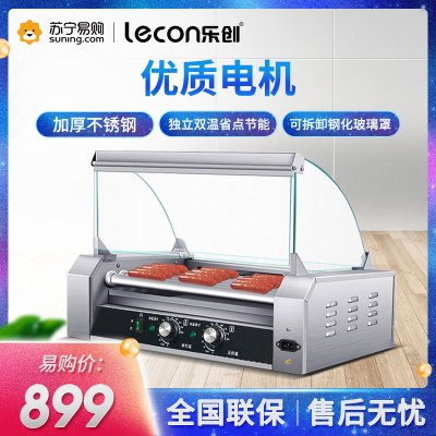 樂創(lecon) 烤腸機 KG-11 商用電熱烤腸機 雙溫控臺式全自動迷你烤香腸熱狗機帶防塵罩擺攤香腸機 11管