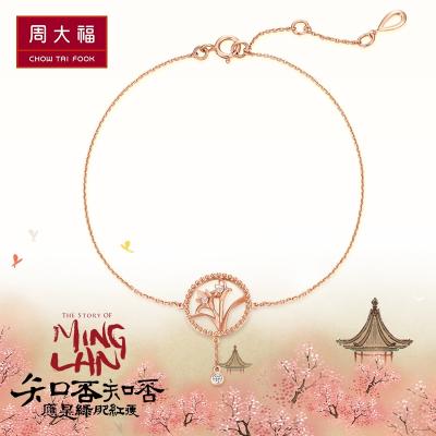 周大福(CHOW TAI FOOK)×知否系列盛明蘭同款團扇18K金鉆石手鏈U175212