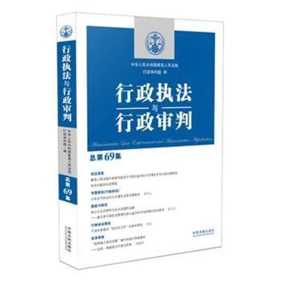 正版書籍 行政執法與行政審判(總第69集) 9787509396131 中國法制出版社