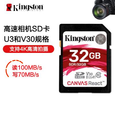金士顿(Kingston)32GB SD 存储卡4K高品质视频拍摄 U3 C10 A1 V30 读速100MB/s