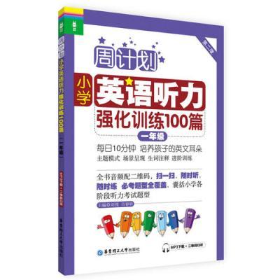 周計劃:小學英語聽力強化訓練100篇(一年級)(MP3下載+二維碼掃聽)