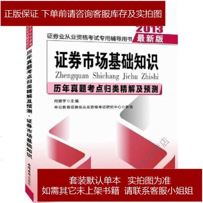 2013中公金融人历年真题考点归类精解及预测证券市场基础知识 何晓宇 9787542933102
