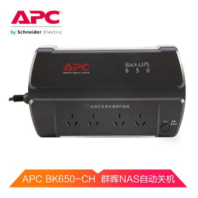 APC BK650-CH UPS不間斷電源 400W/650VA