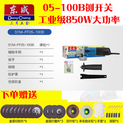东成角磨机家用多功能小型东城手砂轮磨光打磨手磨抛光电动切割机850W工业级