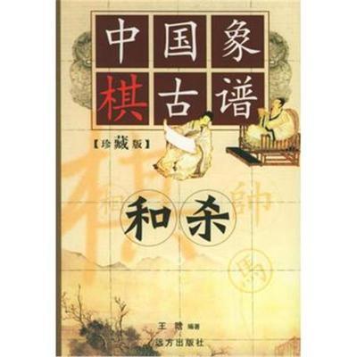 中國象棋古譜:和殺(珍藏版) 王晗 9787805955308 遠方出版社