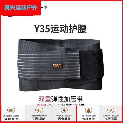 蘇寧好貨運動護腰帶男女身深蹲訓練裝備跑步護具束腰收腹帶 Y35運動護腰(8彈簧+雙重加壓帶)聚興新款