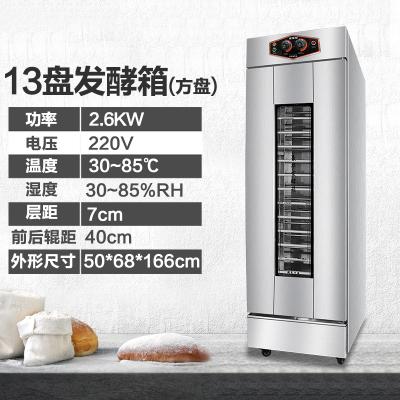 面包發酵箱醒發箱商用烘焙納麗雅(Naliya)醒面機發面機發酵柜不銹鋼發酵機 13盤
