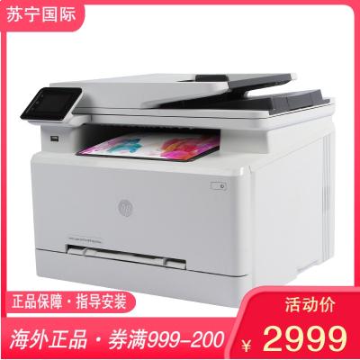 惠普hp彩色激光打印機 M283FDW 四合一多功能一體機 企業辦公商務商用A4四合一(打印復印掃描傳真 自動雙面)M281FDW升級款
