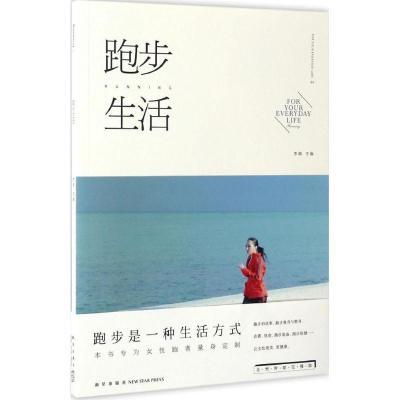 跑步生活(01)
