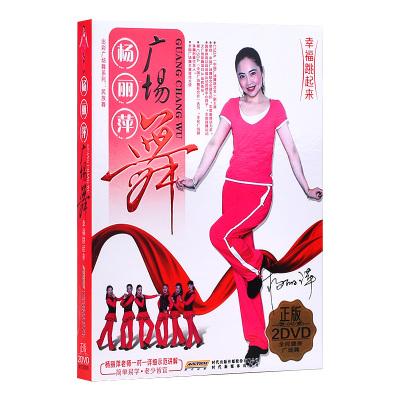 楊麗萍廣場舞dvd教學教程光盤 正版中老年健身操視頻2DVD光碟片