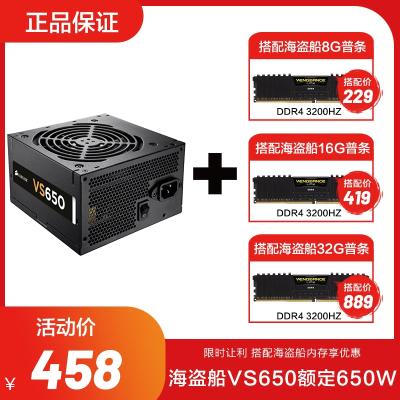 美商海盜船(USCORSAIR)VS650額定650W VS650 電源80PL ATX電源臺式電腦電源80PLUS認證