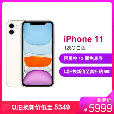 Apple iPhone 11 128G 白色 移動聯通電信4G全網通手機