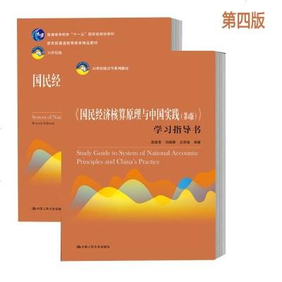 正版国民经济核算原理与中国实践第四版教材高敏雪+国民经济核算原理与中国实践第四版学习指导书全套2本21世纪统计学
