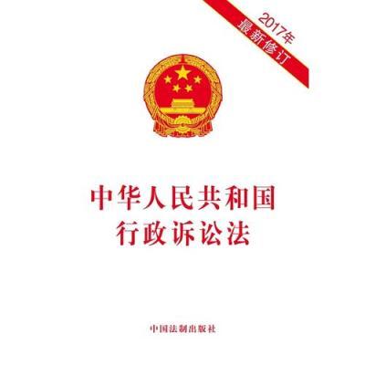 中華人民共和國行政訴訟法(2017年最新修訂)