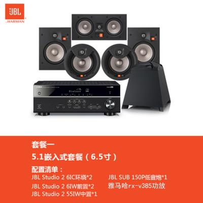JBL STUDIO2 6IC/8IC/6IW/8IW/55IW全景聲家庭影院嵌入式吸頂音箱套餐一