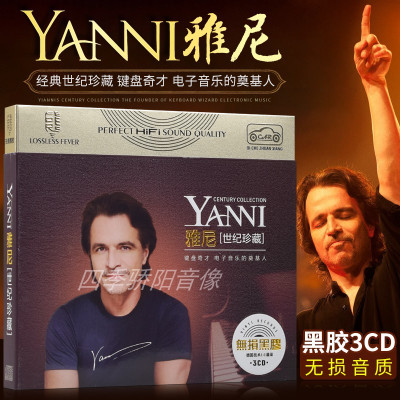 Yanni雅尼cd珍藏版經典夜鶯電子音樂無損音質黑膠碟片汽車載cd碟