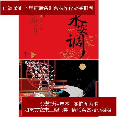 永安調 墨寶非寶 花山文藝出版社 9787551122993