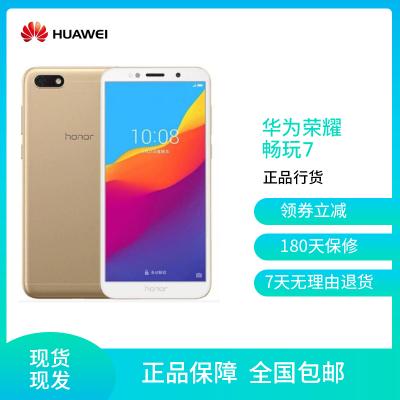 【二手9成新】華為 榮耀 暢玩7 5.45英寸 全網通4G 四核 二手安卓手機 金色 移動4G 2G+16G