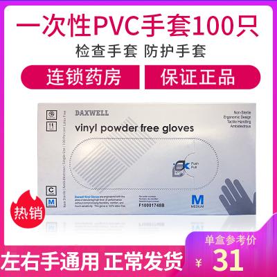 一次性PVC手套 L號 檢查手套 100只/盒左右手通用