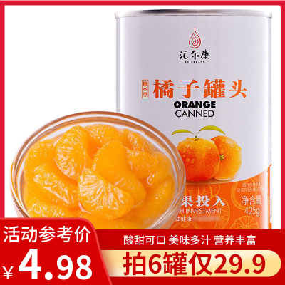 匯爾康(HR) 新鮮糖水橘子罐頭 水果桔子罐頭 425gx1罐