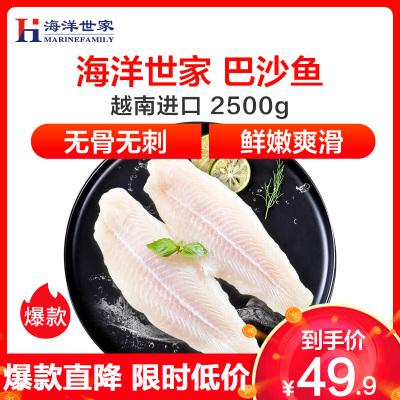 海洋世家 冷凍原裝進口越南巴沙魚柳毛重5斤 袋裝 無刺無骨龍利魚柳 火鍋食材 海鮮水產