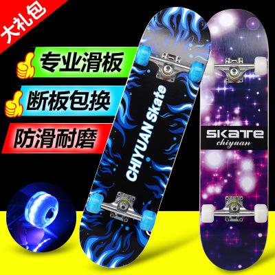 冰星(ICESTAR)滑板四輪成人滑板青少年初學者刷街雙翹公路滑板車楓葉木板承重200斤