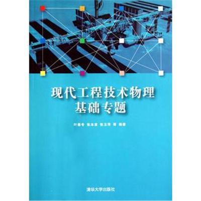 現代工程技術物理基礎專題 葉善專,張本袁,張玉萍 9787302259947 清華大學