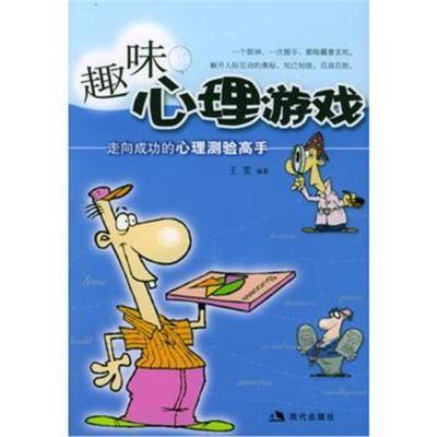 趣味心理游戲 王雯著 9787801883292 現代出版社