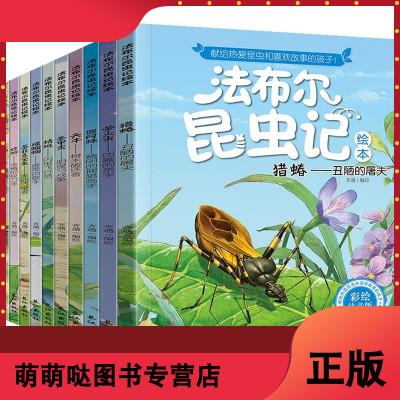 法布爾昆蟲記正版全套注音彩繪版全集10冊小學生三四年級書籍原著推薦閱讀6-8-12歲兒童一二年級必讀課外書籍漫畫繪本