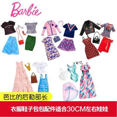芭比衣服服飾鞋子配件套裝衣櫥時尚組合女孩公主娃娃配飾單鞋玩具【 芭比的衣服:GFB83時尚甜美搭配禮盒含1娃娃 其他尺寸