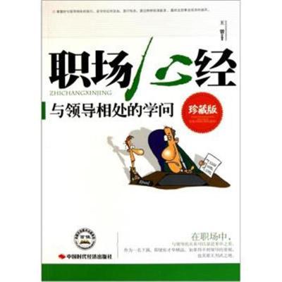 正版書籍 職場心經:與領導想處的學問 9787511905505 中國時代經濟出版社