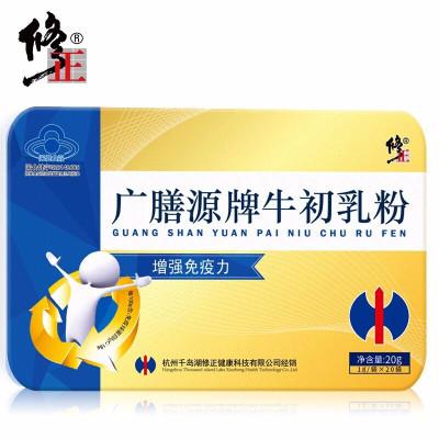 修正(xiuzheng)牛初乳粉20袋/盒冻干粉儿童成人中老年可搭钙片增强免疫咀嚼片蛋白质