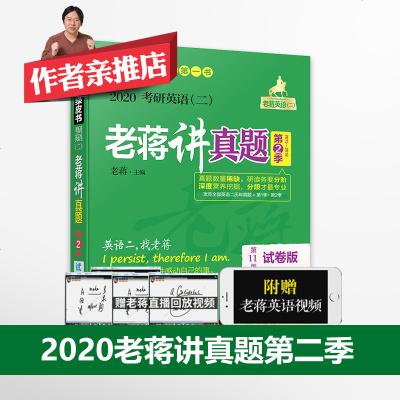 考研英语二老蒋2020 老蒋讲真题第二季2020考研英语二蒋军虎MBA MPA MPAcc试卷版199管理类联