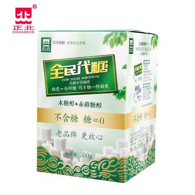 正北牌方糖全民代糖200g盒裝咖啡奶茶沖飲調味木糖醇+赤蘚糖醇