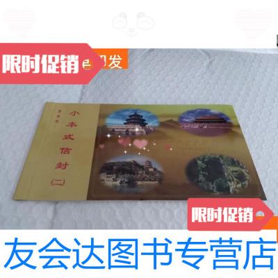 【二手9成新】小本式信封(二)普通型;世界文化遺產在北京(5個封) 9781508279046