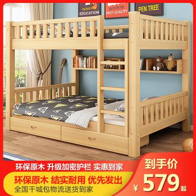法宜居(FAYIJU) 简约现代全实木床儿童子母床成人上下床松木质高低床双层床母子床上下铺宿舍床