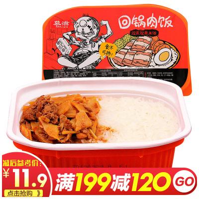 【满199减120】慕滋自热回锅肉饭320g/盒 户外方便米饭速食食品即食快餐盒饭盖浇饭