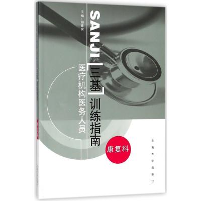 醫療機構醫務人員三基訓練指南(康復科)
