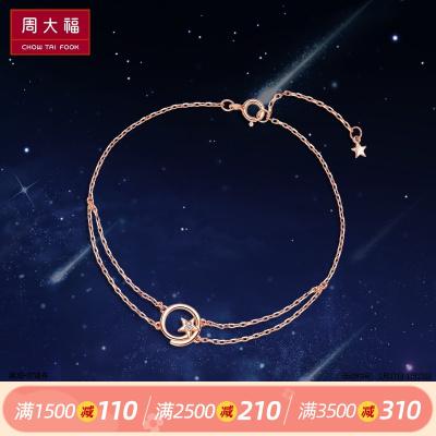 周大福Y时代星愿系列18K金钻石手链U159270