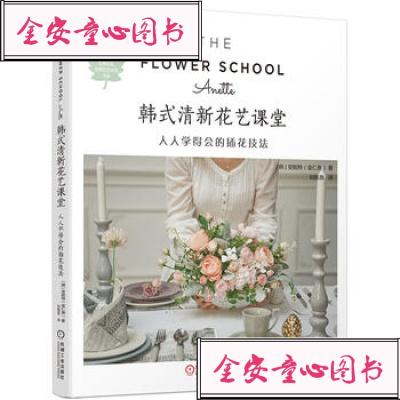 【单册】韩式清新花艺课堂:人人学得会的插花技法 机械工业出版社 安妮特(金仁善)
