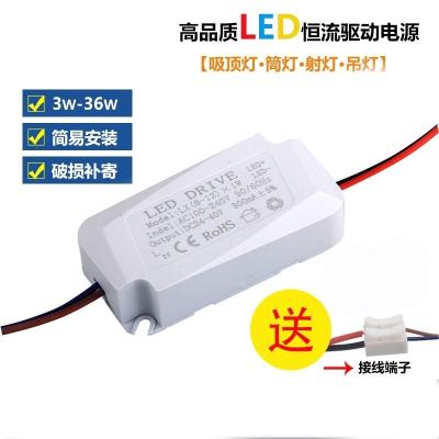 LED吸顶灯筒灯变压器恒流驱动电源稳定IC镇流器8w12W18W24W36w 单色8-12W (公插)