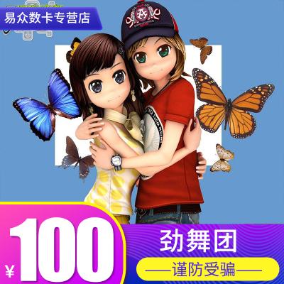 勁舞團點卡/勁舞團MB/久游一卡通100元10000久游休閑幣自動充值
