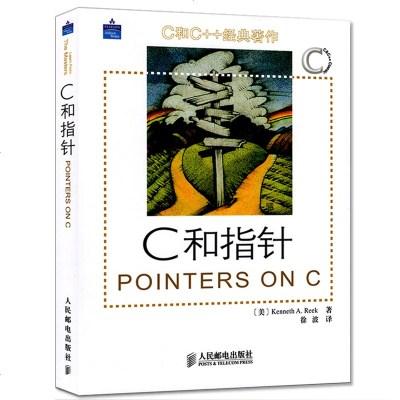 C和指針 c語言教程與C++經典著作 C語言教程教材 程序設計開發書籍 c語言與指針 C指針經典之作 C語言程序設計